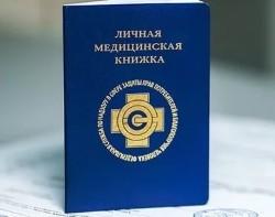 Медицинская книжка в Москве Котловка недорого официально юзао